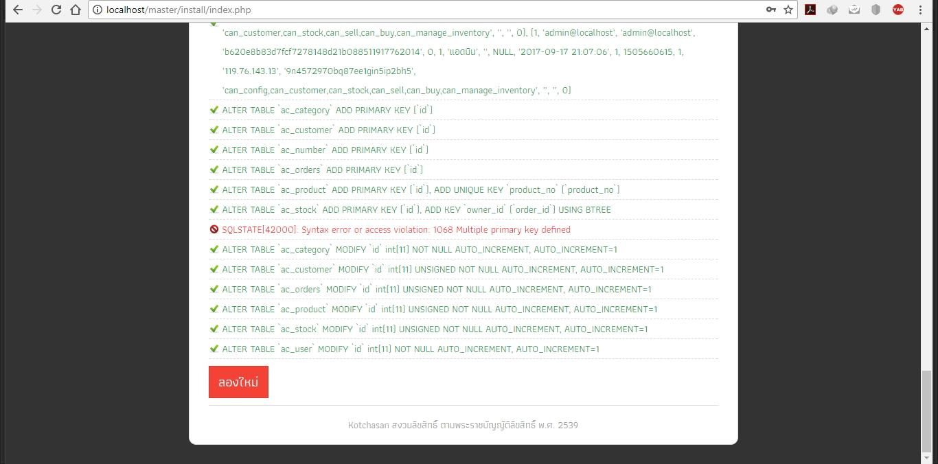 ระบบบัญชีออนไลน์ ไม่สามารถติดตั้ง sql ได้ครับ