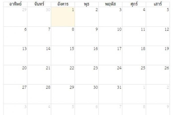 kotchasan php framework มีวิธีเพิ่ม calendar เข้าไปใช้ได้ไหมครั