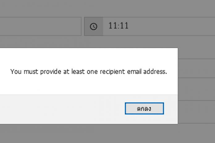 ระบบจองรถขึ้น You must provide at least one recipient email addr