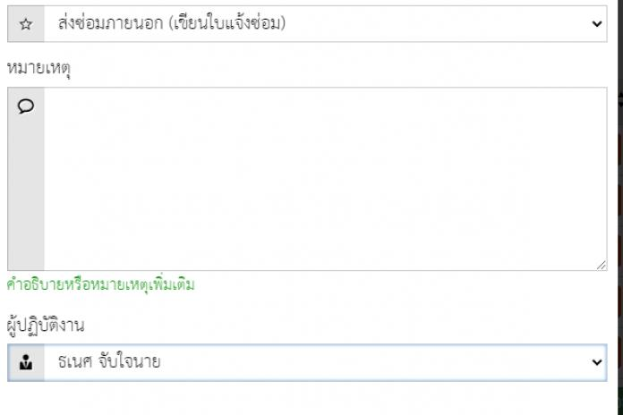 สอบถามการเพิ่ม ผู้ปฏิบัติงาน สำหรับ ระบบ EOffice-Main , ระบบจองห